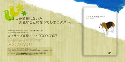 20070801b.jpg